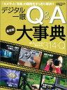 デジタル一眼Q&A大事典最新版