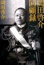 岡田啓介回顧録〔2015年〕改 (中公文庫) [ 岡田啓介 ]