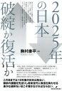 2025年の日本 破綻か復活か [ 駒村 康平 ]