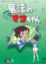 魔法のマコちゃん DVD-BOX デジタルリマスター版 Part 2 [ 杉山佳寿子 ]