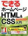 できるホームページHTML&CSS入門 [ 佐藤和人 ]