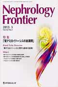 NephrologyFrontier��12-1��