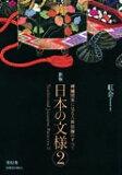 日本模式(第二册)新版本[日本の文様(第2集)新版 [ 紅会 ]]