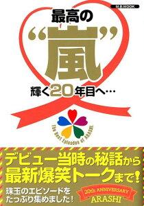 """最高の""""嵐""""輝く20年目へ・・・ (M.B.MOOK)"""