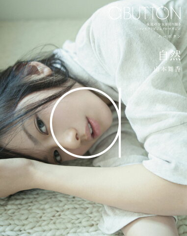 aBUTTON Vol.5_自然:山本舞香【Blu-ray】 [ 山本舞香 ]