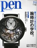 Pen (�ڥ�) 2014ǯ 7/1�� [����]