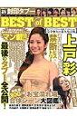黄金のGT封印タブーBEST of BEST
