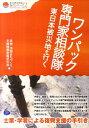 ワンパック専門家相談隊東日本被災地を行く 士業・学者による復興支援の手引き (クリエイツ震災復興・原