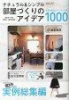 部屋づくりのアイデア1000 2014年 07月号 [雑誌]