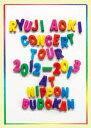青木隆治 CONCERT TOUR 2012-2013@日本武道館【初回版】 [ 青木隆治 ]