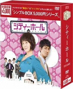 シティーホール <シンプルBOX 5,000円シリーズ> [ キム・ソナ ]