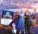 アナと雪の女王2 AR機能つき スマホでとびだすえほん [ Carlton Books ]