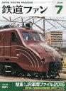 鉄道ファン 2015年 07月号 [雑誌]