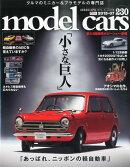 model cars (��ǥ륫����) 2015ǯ 07��� [����]