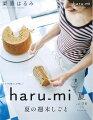 栗原はるみ haru_mi (ハルミ) 2015年 07月号 [雑誌]