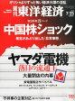 週刊 東洋経済 2015年 7/25号 [雑誌]