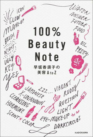 100% Beauty Note 早坂香須子の美容AtoZ [ 早坂香須子 ]