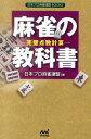 麻雀の教科書(完璧点数計算) (日本プロ麻雀連盟BOOKS) [ 日本プロ麻雀連盟 ]