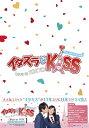 イタズラなKiss〜Love in TOKYO  ブルーレイ BOX1【Blu-ray】 [ 未来穂香 ]