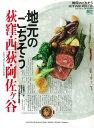 地元のごちそう荻窪・西荻・阿佐ヶ谷 この街でしか出会えない、ローカル美食が集結! (エイムック)