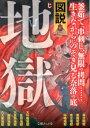 図説地獄 (文庫ぎんが堂) [ 知的発見!探検隊 ] - 楽天ブックス