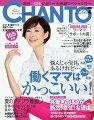 CHANTO (チャント) 2015年 07月号 [雑誌]