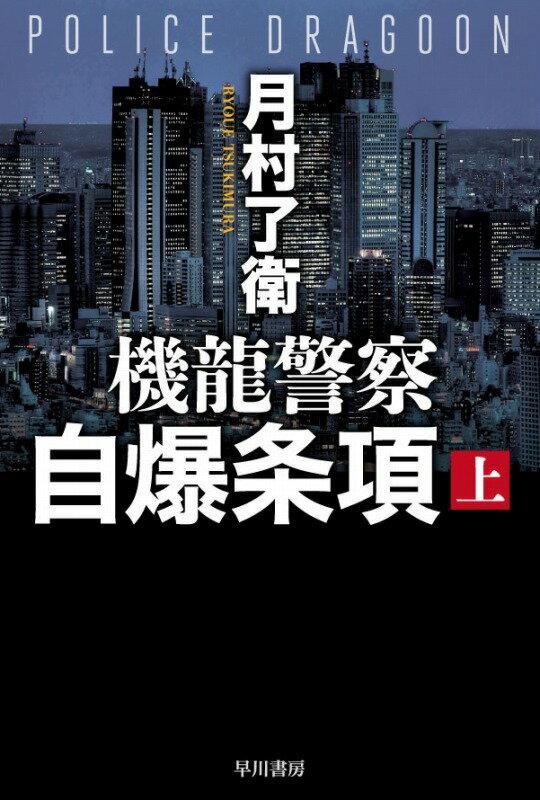 機龍警察自爆条項(上)