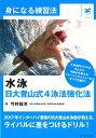 水泳ー日大豊山式4泳法強化法 (身になる練習法) [ 竹村知...