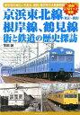 京浜東北線(東京?横浜)、根岸線、鶴見線街と鉄道の歴史探訪 東京湾の海沿いを走る。通勤・通学等の大動