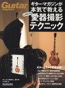 ギター・マガジンが本気で教えるこだわりの愛器撮影テクニック (リットーミュージック・ムック Guitar magazine) [ 菊地英二 ]