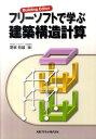 フリーソフトで学ぶ建築構造計算 Building Editor [ 野家牧雄 ]