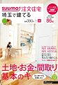 SUUMO注文住宅 埼玉で建てる 2015年 07月号 [雑誌]