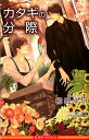 カタギの分際 (B-boy novels) [ 櫛野ゆい ]