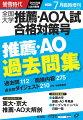 螢雪時代7月臨時増刊 全国大学 推薦・AO入試合格対策号(2016年入試対策用)
