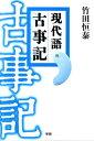 現代語古事記 [ 竹田恒泰 ]