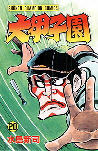 大甲子園(20) (少年チャンピオンコミックス) [ 水島新司 ]