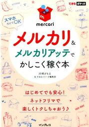 メルカリ&メルカリアッテでかしこく稼ぐ本 (できるポケット) [ 川崎さちえ ]
