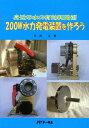 200W水力発電装置を作ろう [ 石田正 ]