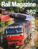 Rail Magazine (�쥤�롦�ޥ�����) 2015ǯ 07��� [����]