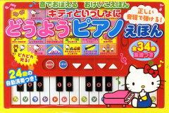 キティといっしょにどうようピアノえほん