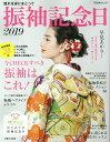 振袖記念日2019 (TODAYムック) [ 主婦と生活社 ...