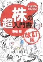 【楽天】株の超入門書改訂版 いちばんカンタン!
