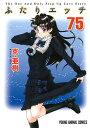 ふたりエッチ 75 (ヤングアニマルコミックス) [ 克・亜樹 ]