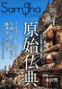 サンガジャパン(vol.25)
