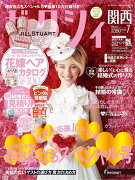 ゼクシィ関西 2015年 07月号 [雑誌]