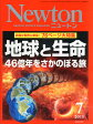 Newton (ニュートン) 2015年 07月号 [雑誌]