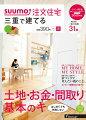 SUUMO注文住宅 三重で建てる 2015年 07月号 [雑誌]