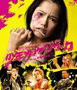 少年メリケンサック【Blu-ray】 [ 佐藤浩市 ]