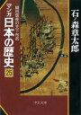 マンガ日本の歴史(25) [ 石ノ森章太郎 ]