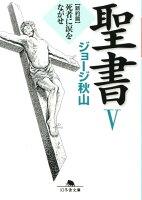 聖書(5(新約篇))